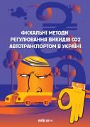 fiskalni_metody_reguluvannia_co2