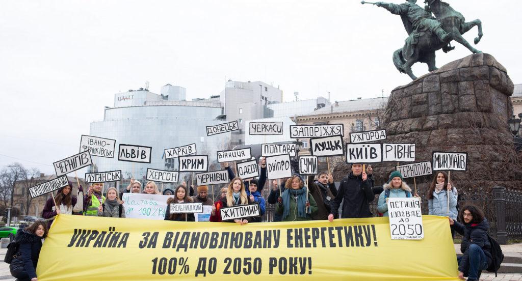 Фото: ecoaction.org.ua
